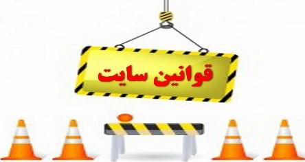 قوانین سایت شاطره