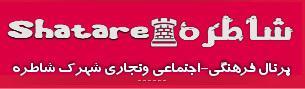 شهرک شاطره
